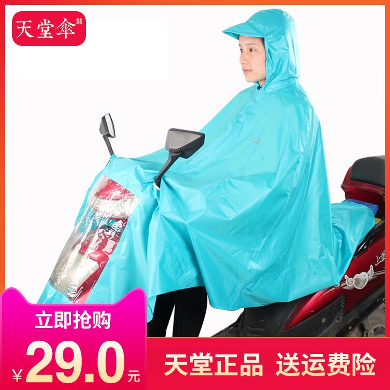 Дождевики для момтоциклов Артикул 576447614904