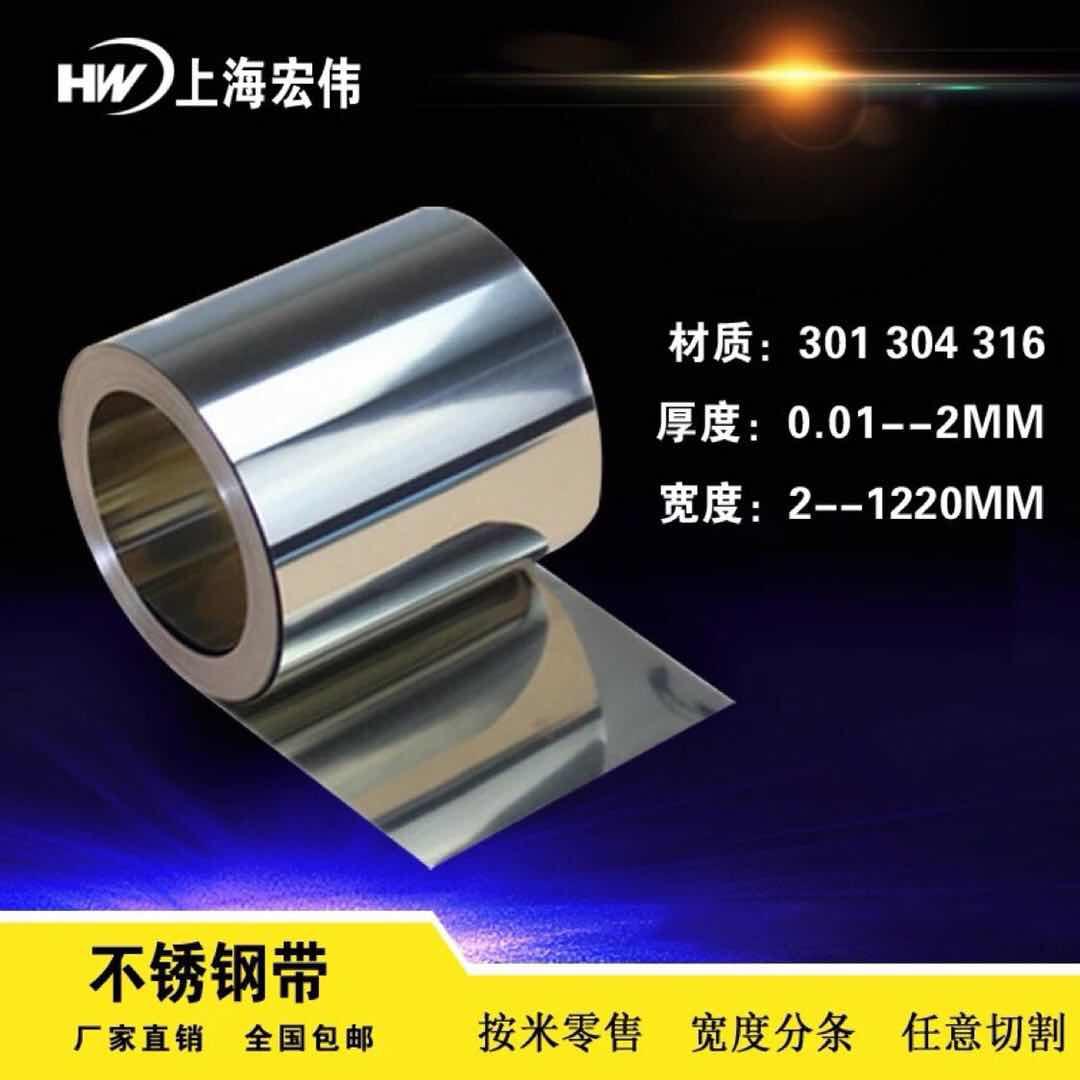 Полоса из нержавеющей стали 304 панель 316 листовая сталь из нержавеющей стали 0,05 0,1 мм 0,15 0,2 0,3