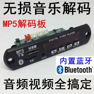 MP3无损全格式 AC3 APE 001解码 播放板 mp5蓝牙解码 FLAC 器 板DTS