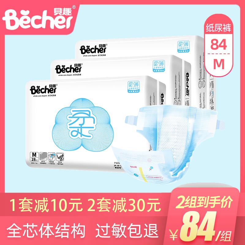 Beiqu baby baby tã lớn vòng eo M code 84 miếng cotton mềm toàn thân lõi khô nước tiểu bé không ướt và thoáng khí - Tã / quần Lala / tã giấy