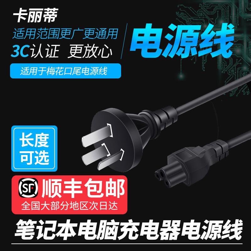 笔记本电源线联想华硕惠普戴尔宏基电脑适配器梅花三孔充电器电线