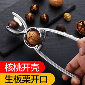 板栗开口器核桃夹子剥栗子神器剪刀钳开拨家用剥壳生板栗去皮工具