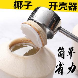 开椰子神器开椰器开椰神器椰子开壳器椰子刀壳工具椰青开孔开口器