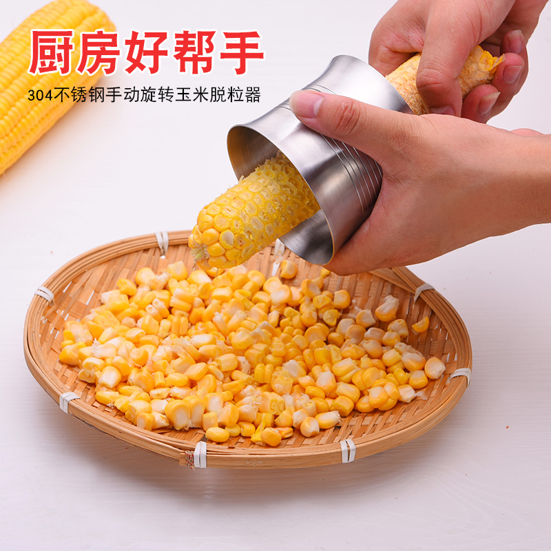 剥玉米器脱粒机削玉米剥粒器家用刨玉米粒工具不锈钢拨玉米器神器