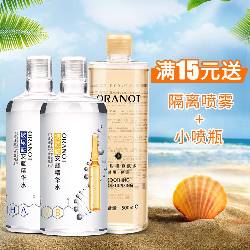玻尿酸烟酰胺安瓶精华水液vc爽肤喷雾化妆水