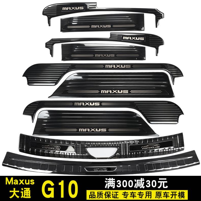 大通G10门槛条G10迎宾踏板上汽大通G10后护板大通G10改装装饰配件