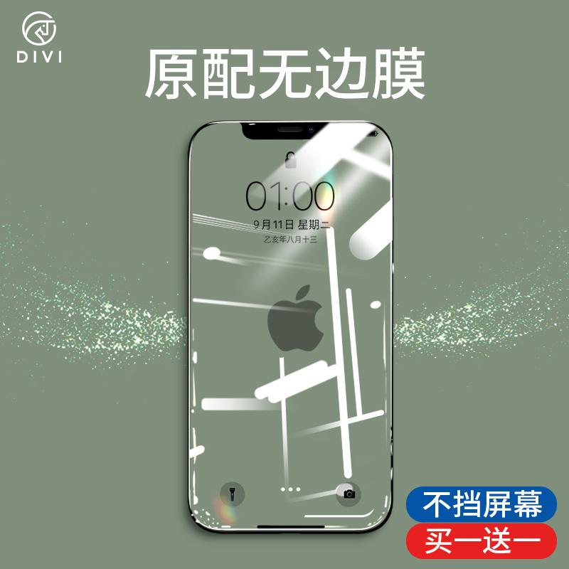 第一卫适用iPhone11钢化膜X苹果11Pro Max手机XMax全屏覆盖XR全包XS抗摔iPhoneX贴膜护眼蓝光xmax防摔屏保ghm