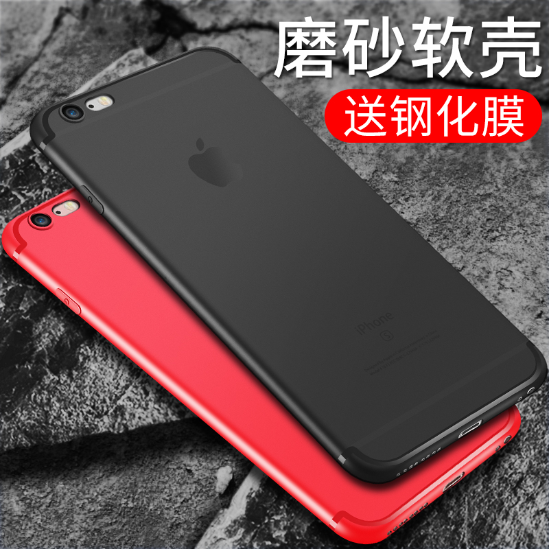 【送钢化膜】苹果6splus手机壳iPhone6保护套6/6s/plus超薄磨砂6p透明硅胶软壳i6全包边防摔男女款潮六手机套