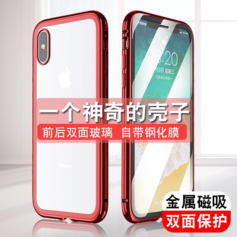 苹果x全包高档透明xs双面xr手机壳