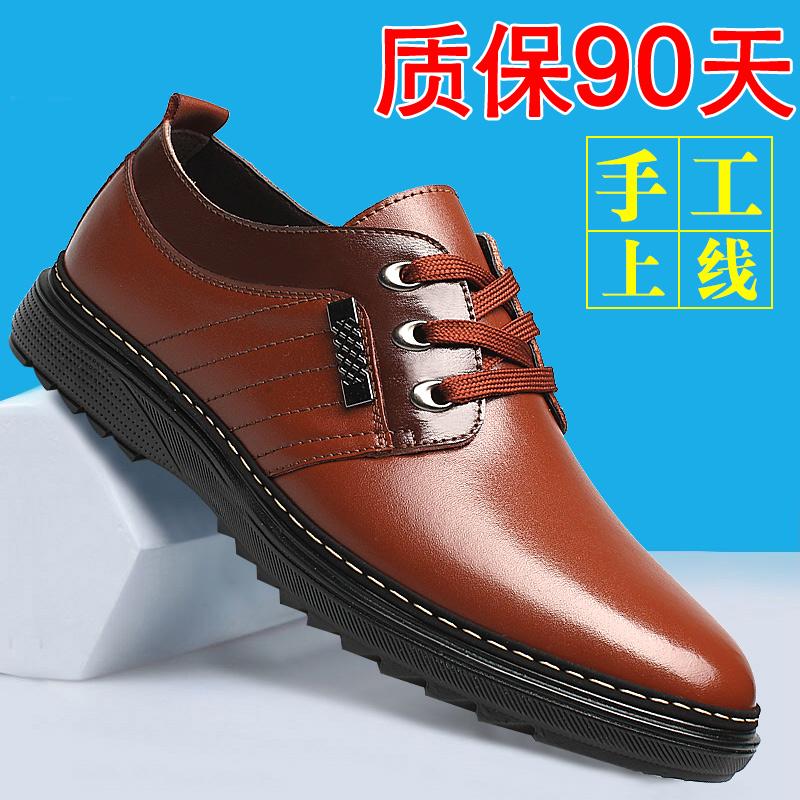 男鞋夏季透气潮鞋2018新款皮鞋男生英伦男士休闲鞋工作爸爸鞋子男
