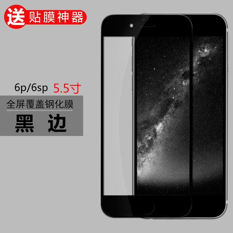 jue letter iphone6 ​​tempered film apple 6s tempered film 6plus full screen cover 7 protective film 4.7 5.5