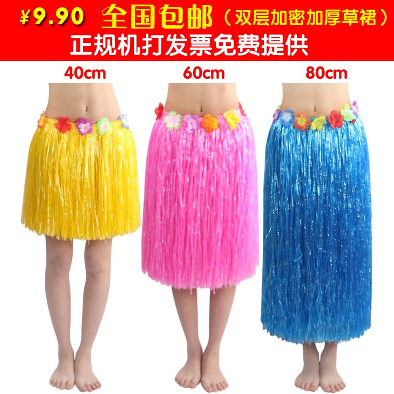 406080CM двойной юбки эластичность ребенок для взрослых гавайи юбки танец одежда производительность юбки оптовая торговля бесплатная доставка