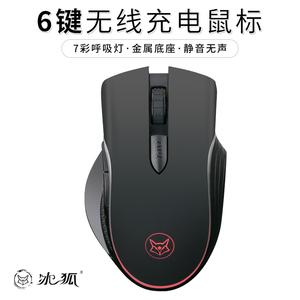 鼠标无线充电静音无声笔记本台式电脑办公无限游戏鼠标男女生