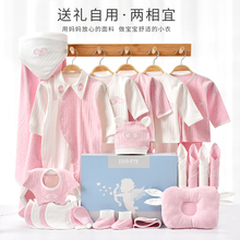 Newborn baby clothes cotton suit newborn gift box spring and autumn baby full moon gift supplies