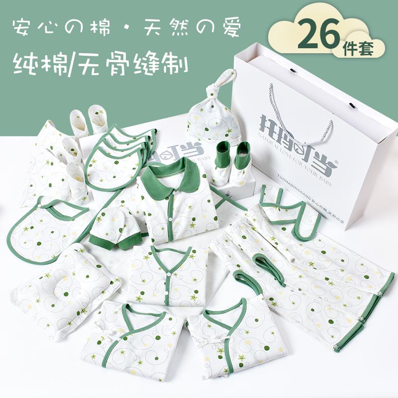 新生儿衣服纯棉薄款夏初生宝宝满月礼盒套装婴儿母婴用品礼物送人