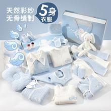 婴儿衣服纯棉套装新生儿礼盒春秋刚出生初生宝宝满月礼物用品大全