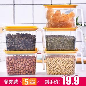 厨房密封储物罐带盖干货果塑料大容量冰箱保鲜五谷杂粮谷物收纳盒