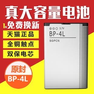 品质大容量E61i E52 E71 适用诺基亚BP N97 E95 3310手机电池6760S电板N97i原装 E90 4L电池E63 E55新款 E72