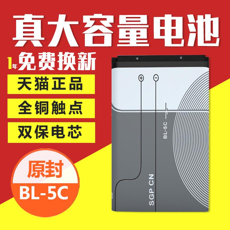 bl-5c诺基亚锂电池插卡响一小音箱