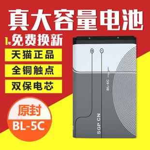 适用BL-5C诺基亚手机锂电池2610 bl5c插卡3.7V小音箱响1110收音机3100 5CA原裝一5CB 5130 1600 3650 N70正品品牌