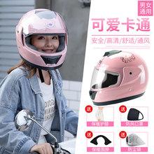 电动电瓶摩托车头盔灰男女士四季通用冬季保暖全盔安全帽可爱韩版