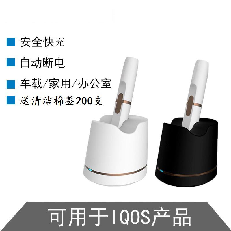 番瓷匠充电器电子烟座充送清洁棉签可用于IQOS 2.4plus/二代配件