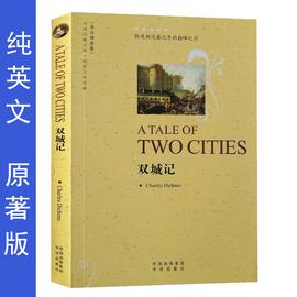 双城记 英文原版小说 全英文书籍大学生英语自学纯英文读物世界名著经典原著正版故事书初中高中生完整A Tale of Two Cities狄更斯图片