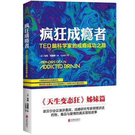 正版 包邮 疯狂成瘾者 TED脑科学家的戒瘾成功之路 《天生变态狂》姊妹篇xl 心理学书籍入门 畅销书 斯坦威
