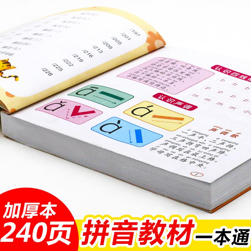 拼音教材学汉语声母韵母岁儿童书籍10-17新券