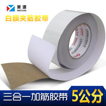 US-source 5cm thermal insulation Material PVC white film clamp tape insulation veneer three in one reinforcement tape