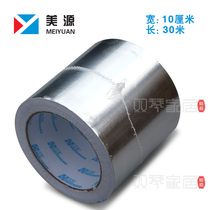 US Yuanhui Chang 10cm*30 rice waterproof seal insulation pure aluminum foil tape cloth high temperature anti-radiation viscous tin foil