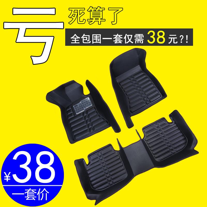 全大包围皮革汽车脚垫专用比亚迪秦f3r速锐f0唐l3宋s6元g3/g56/s7