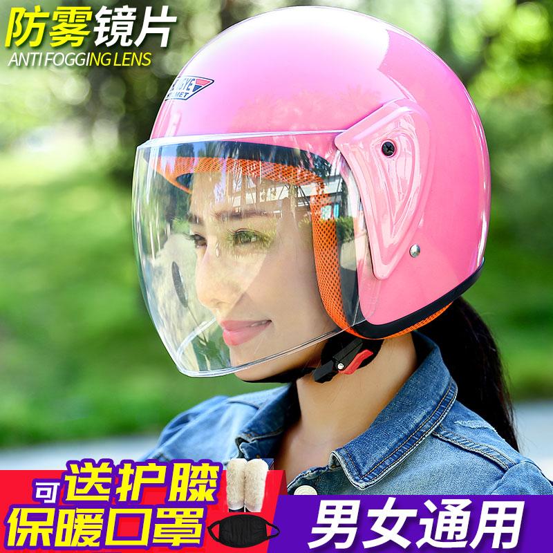 摩托车头盔男电动车头盔女士四季夏季冬季保暖半盔通用安全帽防雾