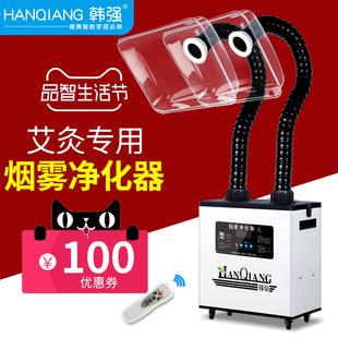 艾灸烟雾净化器 排烟机除烟设备抽烟室内移动家用系统艾灸排烟器