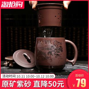 宜兴紫砂杯茶杯带盖过滤内胆非陶瓷手工办公室功夫茶具纯泡茶杯子品牌