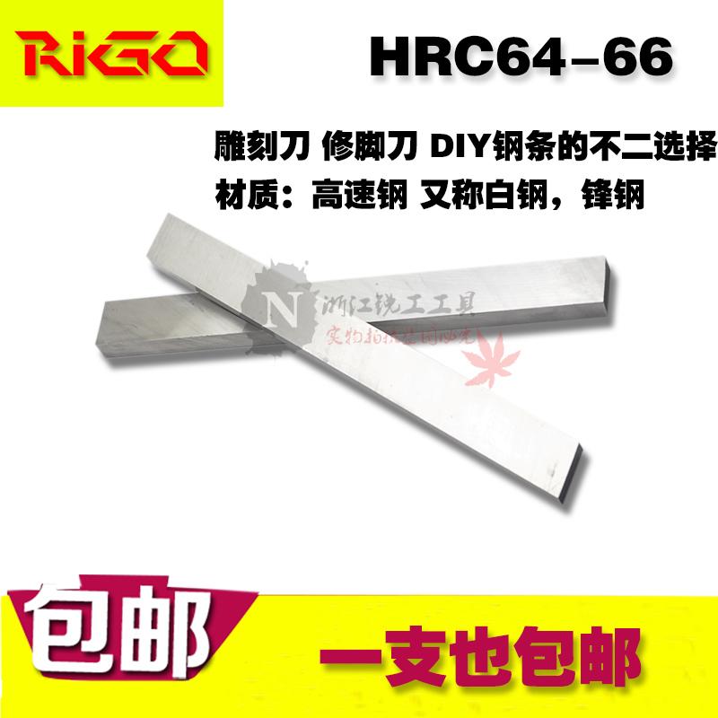 超硬高速钢白钢刀白钢条加硬方车刀修脚刀DIY刀条雕刻刀5*5 10*10