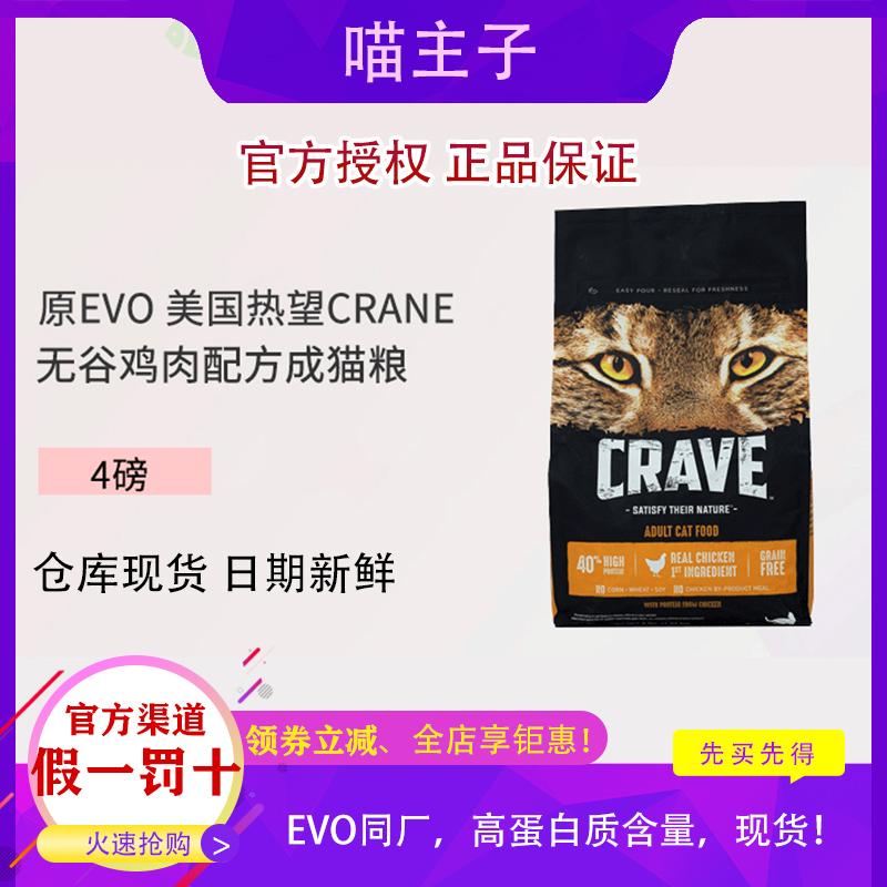 美国进口crave热望猫粮 evo同厂生产线猫粮 鸡肉三文鱼成猫粮10磅