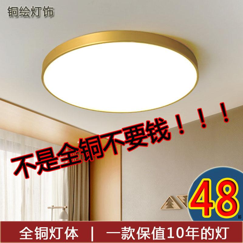 美式全铜吸顶灯圆形超薄LED卧室灯过道入户灯现代简约纯铜吸顶灯