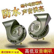Automotive snail horn 12V supersonic waterproof high-low double-tone horn 24V modified motorcycle general purpose