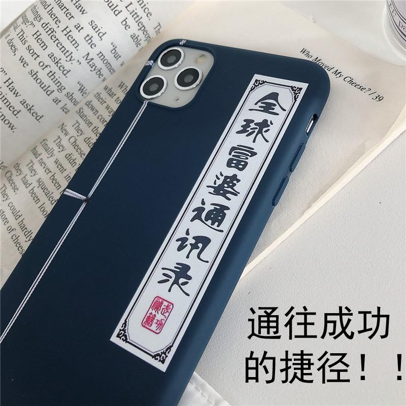 全球富婆通讯录11promax苹果X手机壳iphone8plus趣味文字x简约个性创意7p硅胶12软壳6s全包防摔XR原创保护套