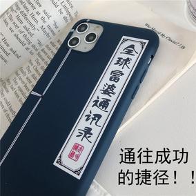 全球富婆通讯录11promax苹果手机壳