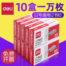 10箱デリ0012ステープラーネイル24/6使用-にステープルステープル12号箱入り高強度鋼の事務用品の標準的なステープラーのネイルブック針学生丁