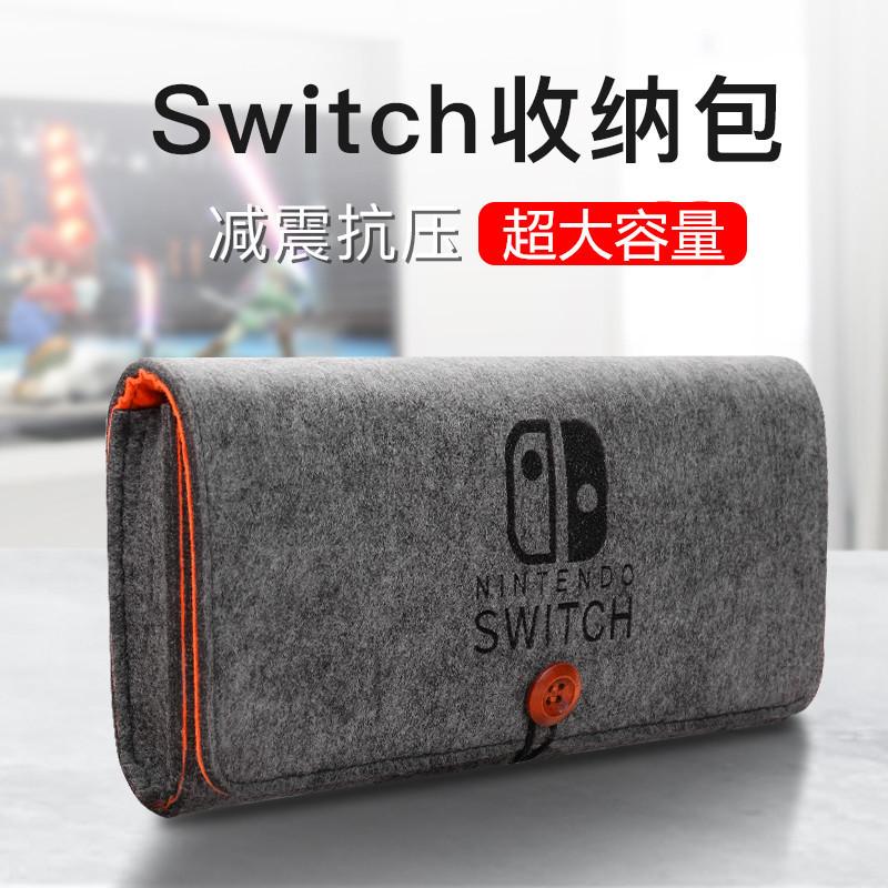 switch收纳包任天堂switchlite收纳盒