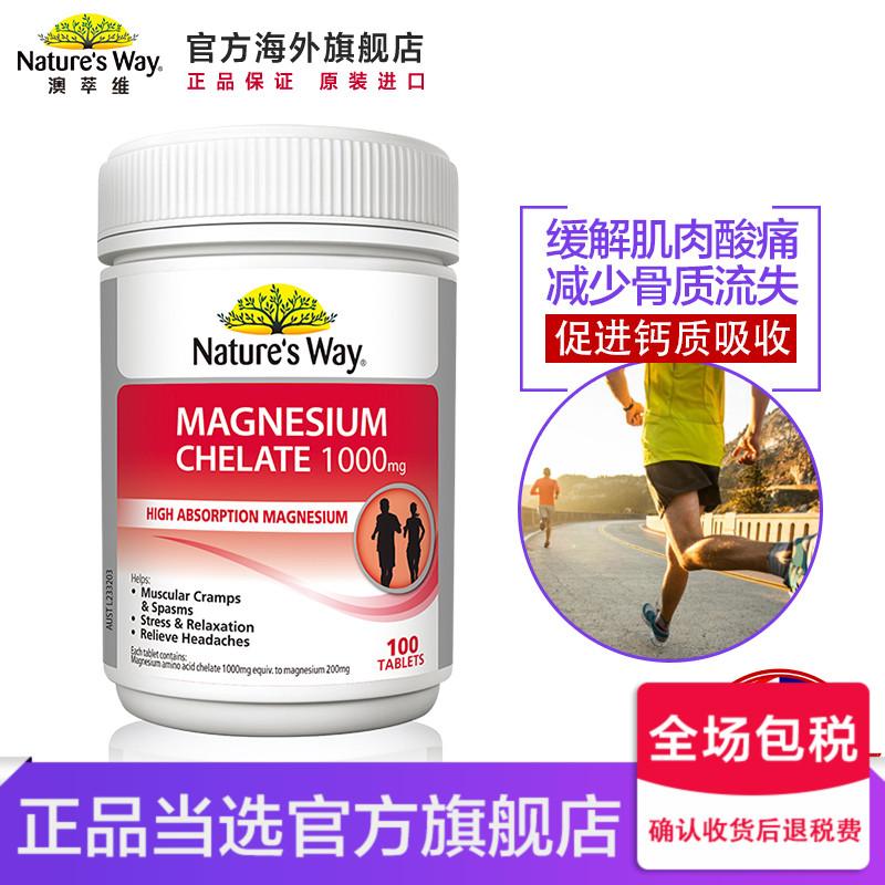 Nature's Way螯合镁100粒 缓解肌肉痉挛疼痛运动后修复促进钙吸收