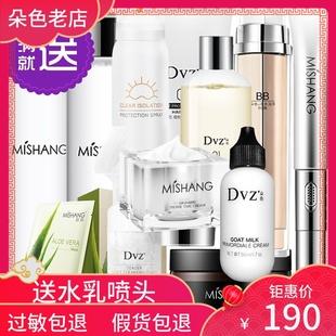 dvz弥尚水乳套装全套健康水能量乳朵色护肤品正品专柜化妆品彩妆