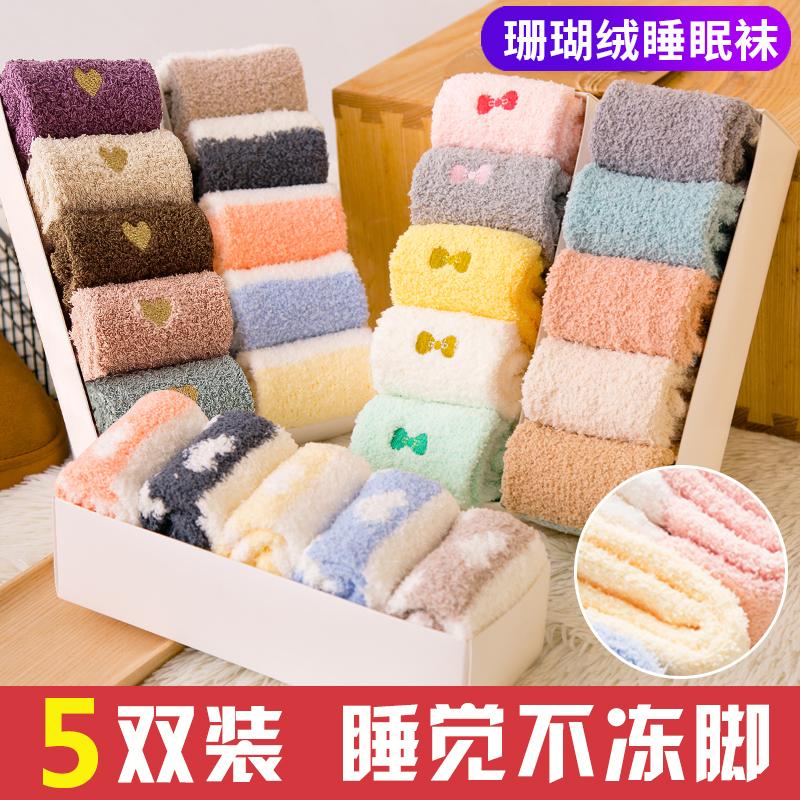 珊瑚绒睡眠秋冬季孕妇家居加绒袜子19.90元包邮