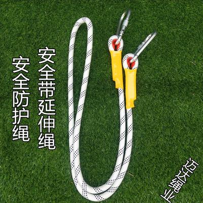 户外高空作业安全绳涤纶绳安全绳登山绳安全带连接绳延伸绳耐磨绳