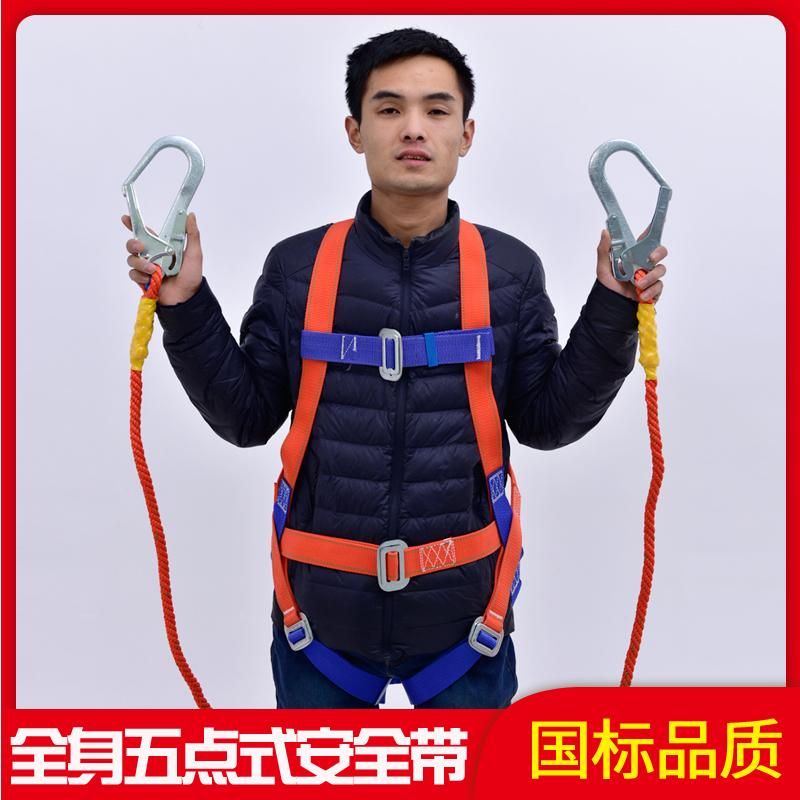 European style full body buffer five point high altitude work safety belt