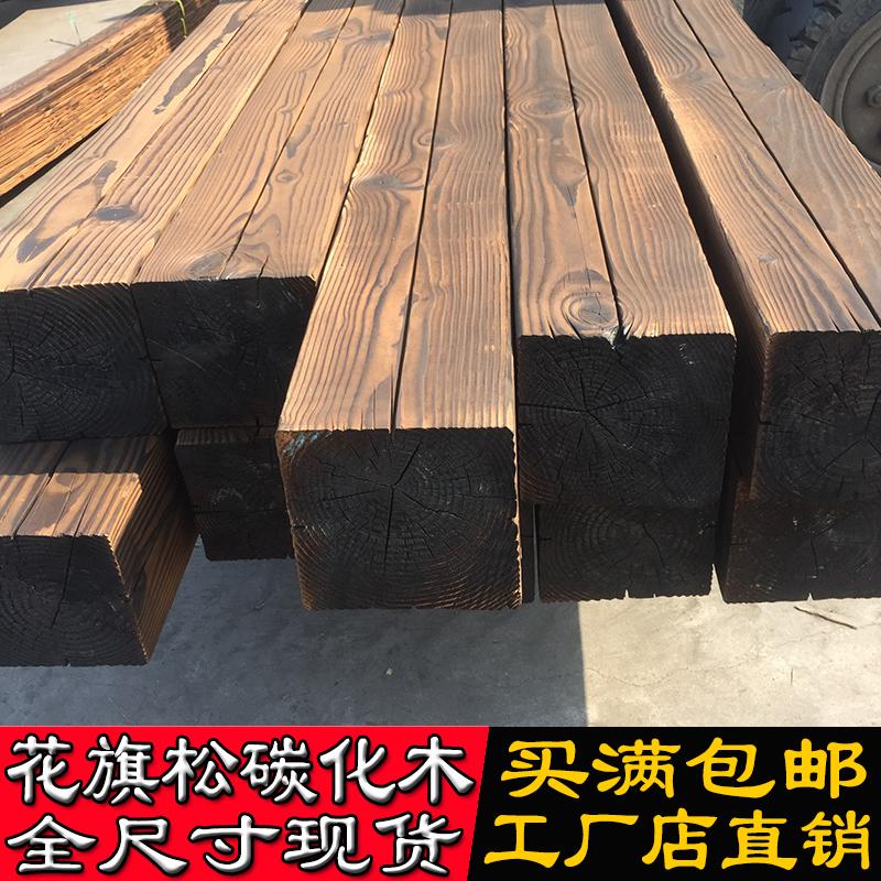 防腐木碳化木葡萄架方木户外地板立柱实木龙骨枕木桑拿板凉亭木屋
