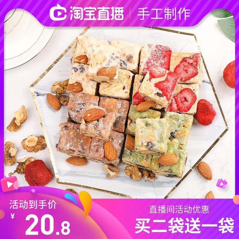 买二袋送一袋手工网红雪花酥170g蔓越莓糕点牛轧糖健康好吃的零食
